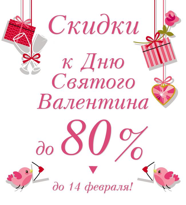 Скидки к Дню Святого Валентина до 80% до 14 февраля!