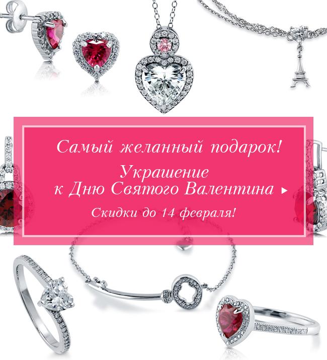 Самый Желанный Подарок - Украшение к Дню Святого Валентина! Скидки до 14 февраля!