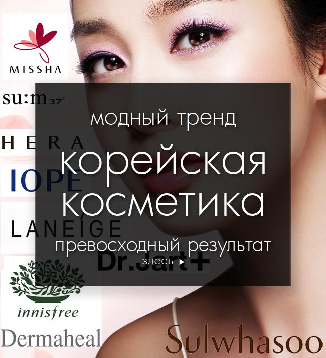 Косметика из Южной Кореи - модный тренд и превосходный результат!