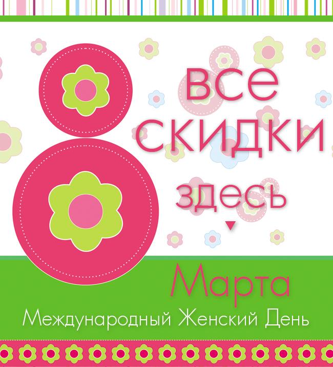 Все Скидки к 8 Марта - Международному Женскомй Дню!
