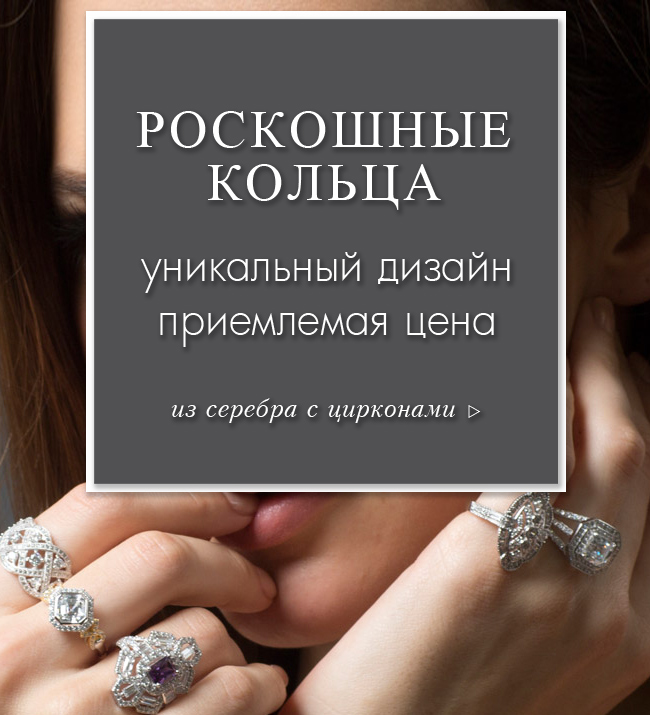 Роскошные Кольца из серебра с цирконами - уникальный дизайн и приемлемая цена!