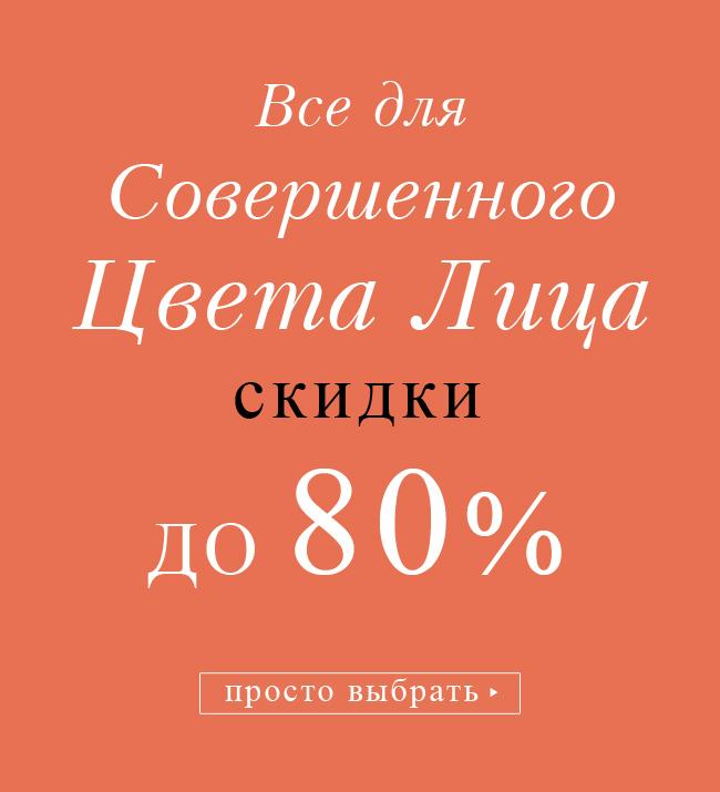Все для Совершенного Цвета Лица - со Скидками до 80%!