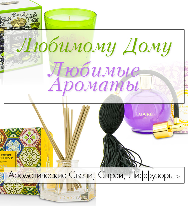 Любимому Дому - Любимые Ароматы - Ароматические Спреи, Свечи, Диффузоры!