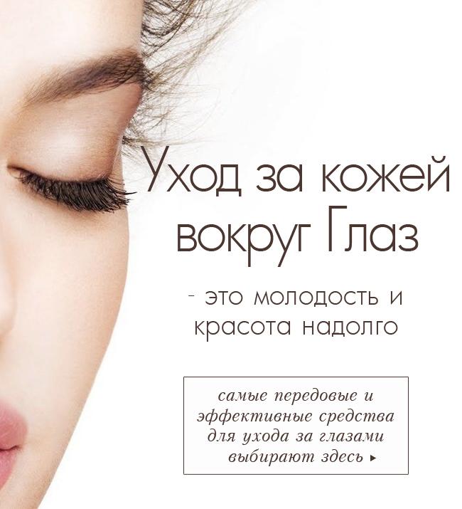 Уход за кожей вокруг Глаз - это Молодость и Красота надолго! Выберите Самые Передовые и Эффективные средства для ухода за глазами!