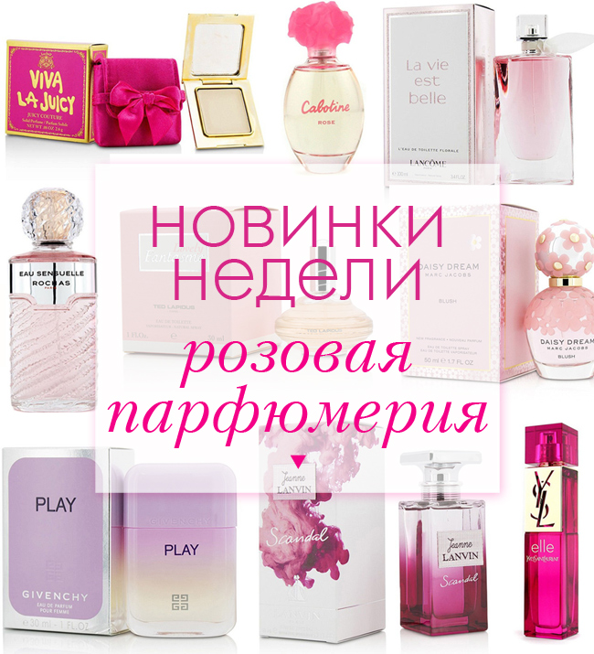 Новинки Недели - Розовая Парфюмерия >