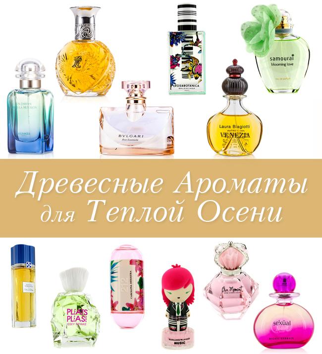 Древесные Ароматы - для Теплой Осени!