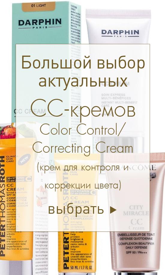Большой выбор актуальных СС-кремов Color Control/Сorrecting Cream крем для контроля и коррекции цвета
