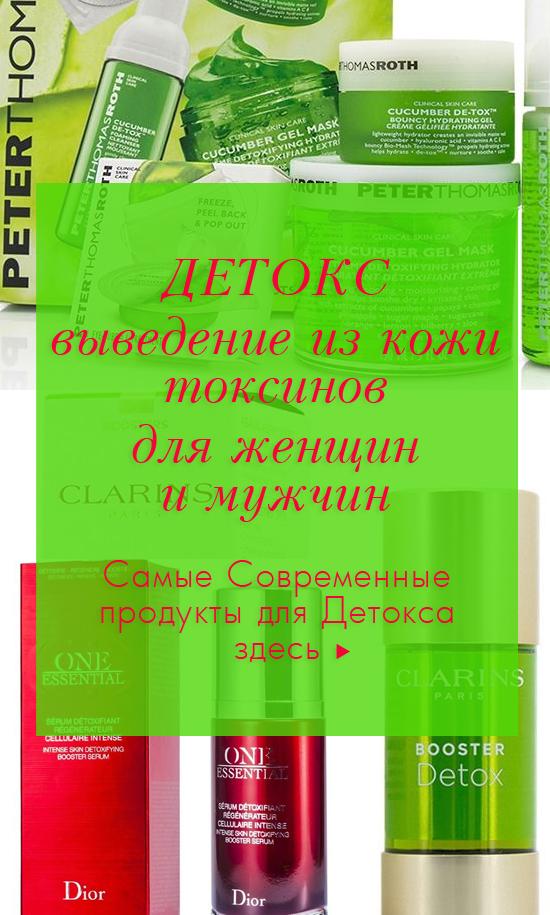Детокс выведение из кожи токсинов для женщин и мужчин