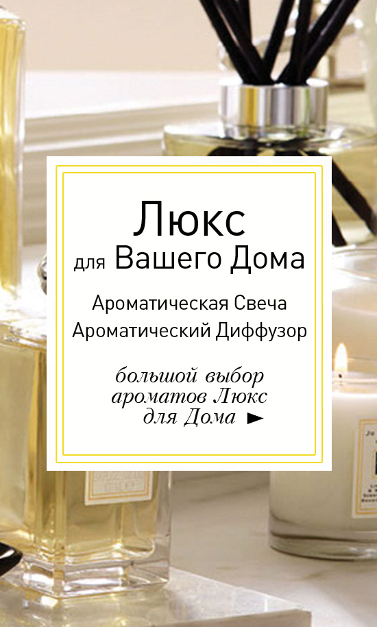 Люкс для Вашего Дома - Ароматическая Свеча или Ароматический Диффузор >>