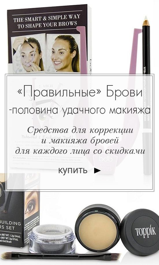 «Правильные» Брови - половина удачного макияжа! Средства для коррекции и макияжа бровей для каждого лица со скидками >>