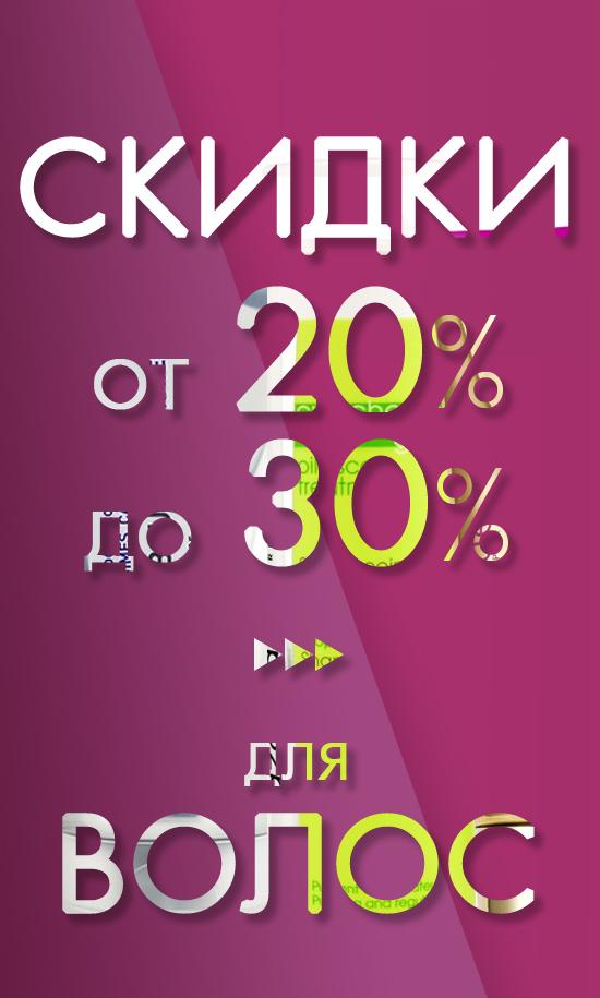 Скидки ! от 20% до 30% для Волос >>