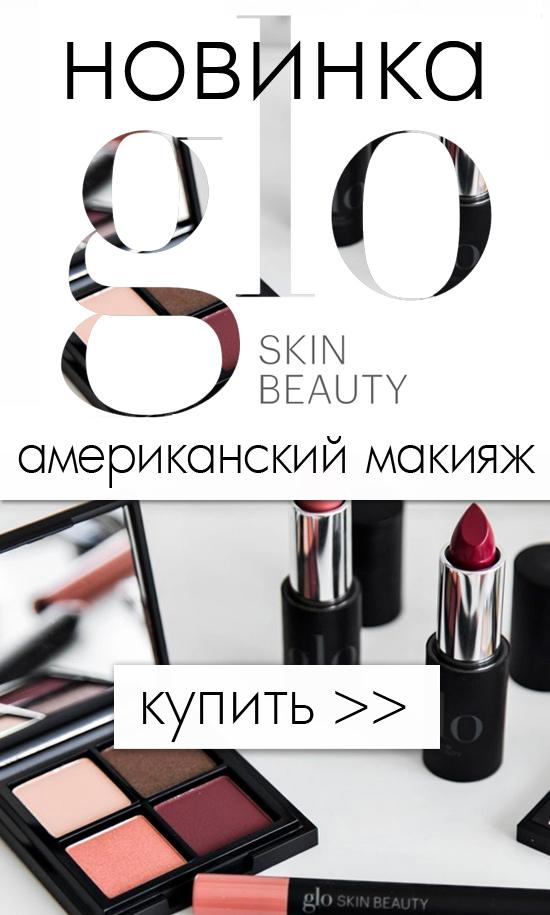 Новинка ! Glo Skin Beauty - американский макияж >>