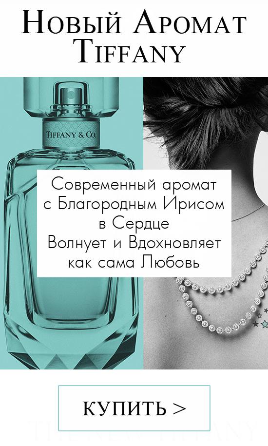 Новый Аромат Tiffany & Co - Современный аромат с Благородным Ирисом в Сердце Волнует и Вдоховляет как сама Любовь