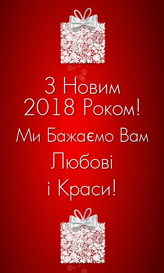 З Новим 2018 Роком! Ми Бажаємо Вам Любовi i Краси!