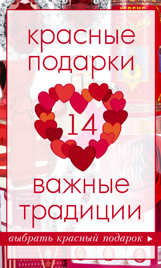 Красные Подарки - Важные Традиции! Выбрать красный подарок >