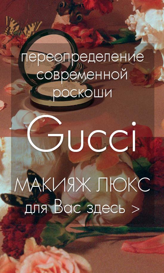 Gucci Макияж Люкс Переопределение Современной Роскоши для Вас