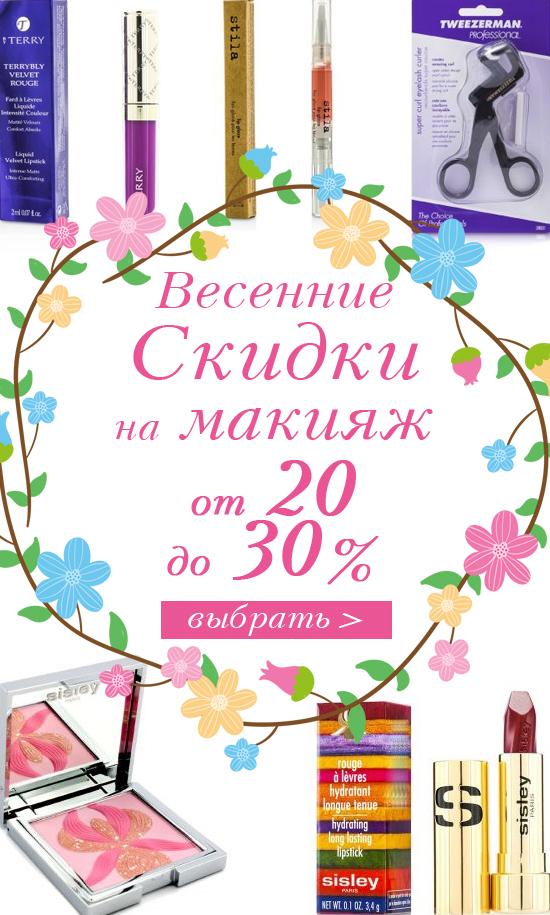 Весенние Скидки на макияж от 20 до 30% >>