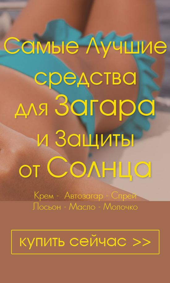 Самые Лучшие средства для Загара и Защиты от Солнца - Крем - Автозагар - Спрей - Лосьон - Масло - Молочко