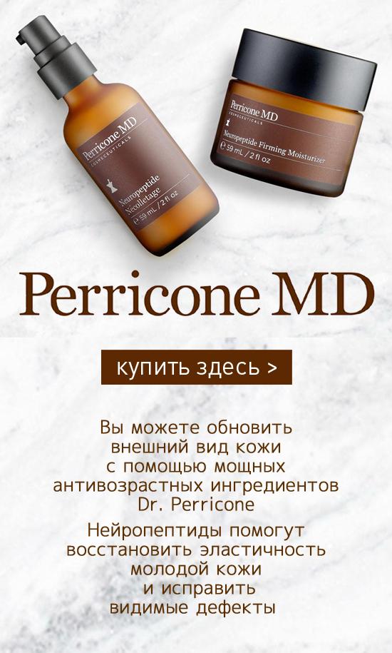 Вы можете обновить внешний вид кожи с помощью мощных антивозрастных ингредиентов Dr. Perricone