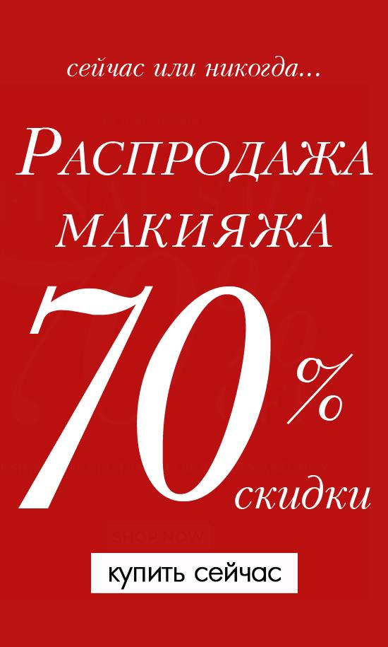 Распродажа Макияжа от 70%! Сейчас или никогда