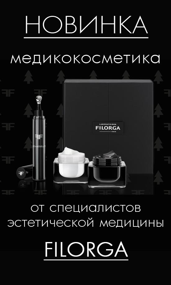 Новинка! Filorga - Медикокосметика от Специалистов Эстетической Медицины