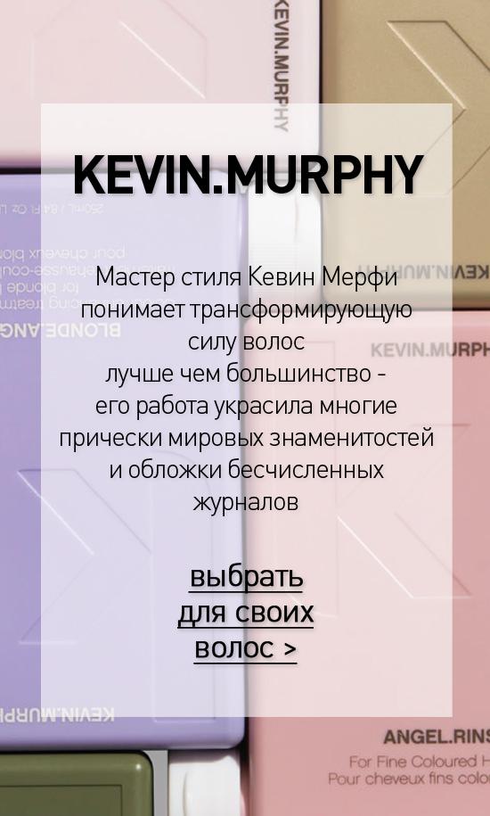 Кевин Мерфи - для Ваших Волос - самый Модный Стиль и Уход!