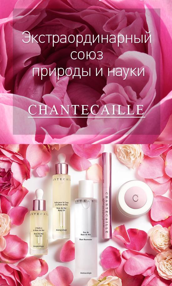 Chantecaille - Экстраординарный союз природы и науки