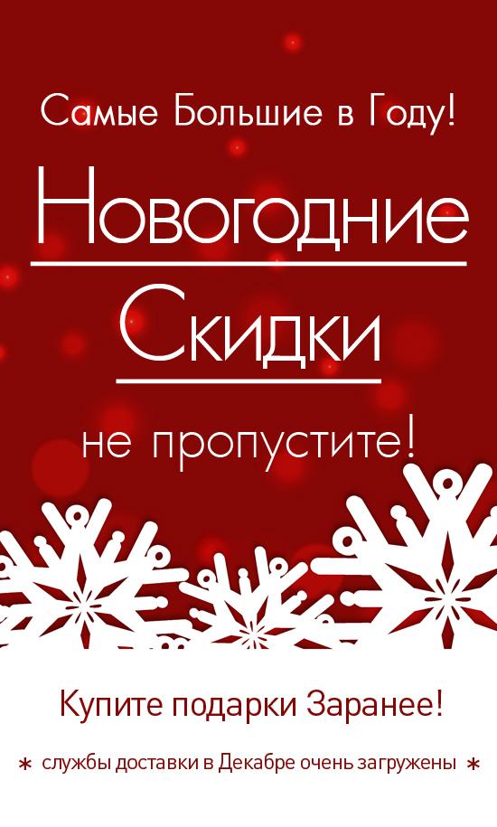 Скидки к Новому Году и Рождеству Самые Большие в Году! Не пропустите! Купите Подарки Заранее!