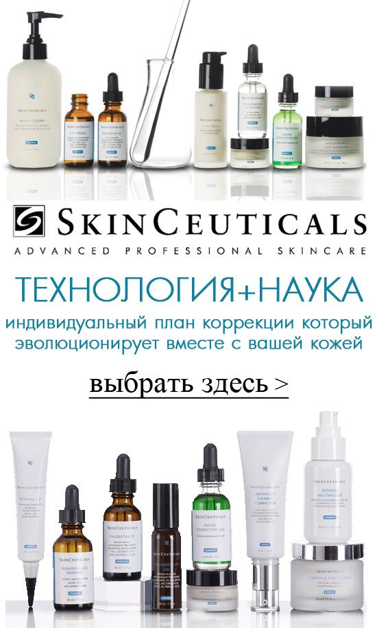 Skin Ceuticals - индивидуальный план коррекции для Вашей кожи