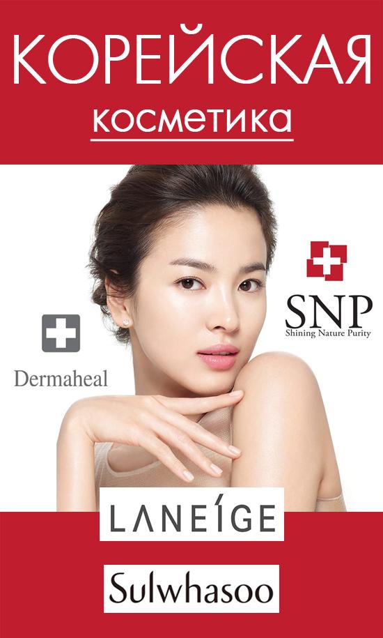 Самая Модная Корейская Косметика - Dermaheal, Laneige, Renokin, SNP, Sulwhasoo, 3W Clinic и другие >