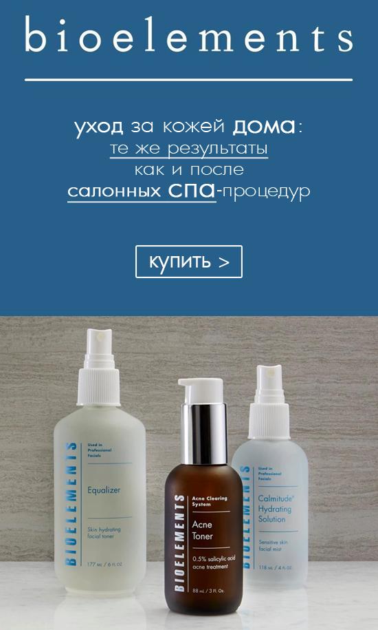 Bioelements - уход за кожей на дому: те же профессиональные результаты как и после салонных спа-процедур