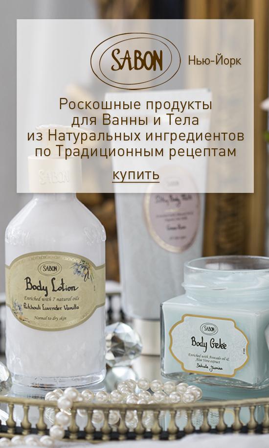 Sabon - Роскошные продукты для Ванны и Тела из Натуральных ингредиентов