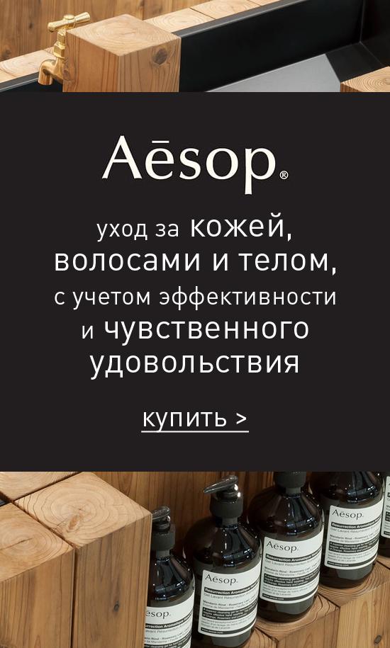 Aesop - австралийский уход за кожей, волосами и телом, c учетом эффективности и чувстственного удовольствияstyle=