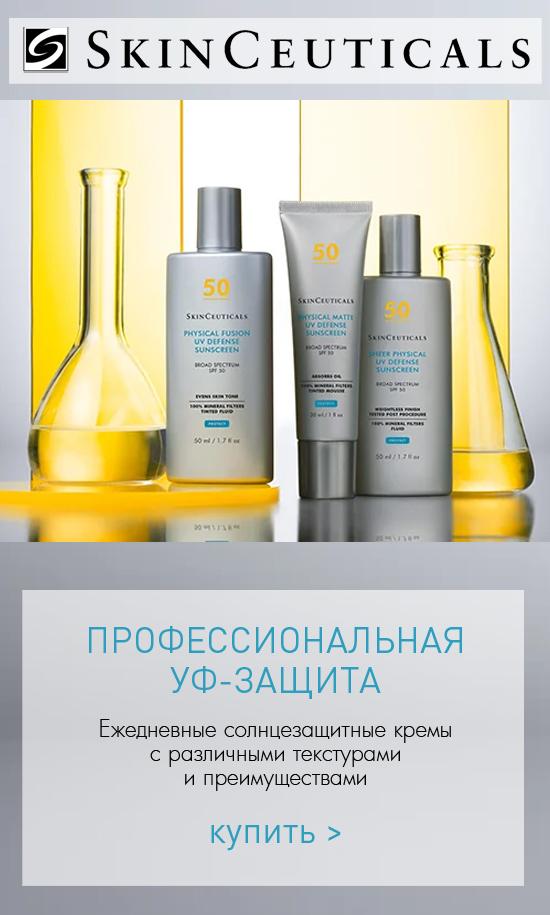 Skin Ceuticals - Профессиональная Уф-защита - Ежедневные Солнцезащитные Кремы с различными Текстурами и Преимуществами купить