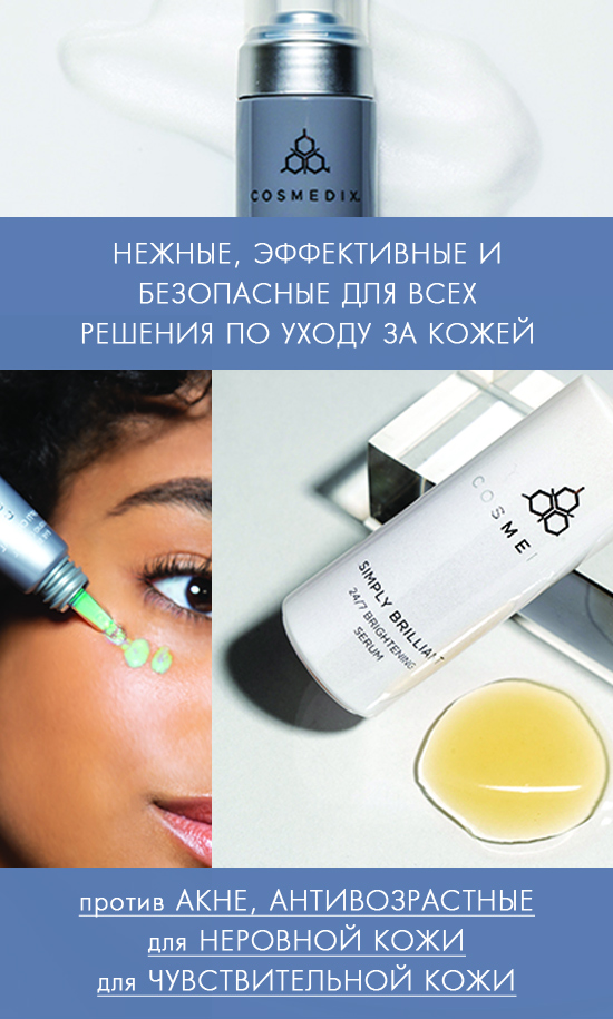 Космедикс CosMedix - это нежные, эффективные и безопасные для всех решения по уходу за кожей - против акне, антивозрастные средства, для неровной кожи и для чувствительной кожи купить